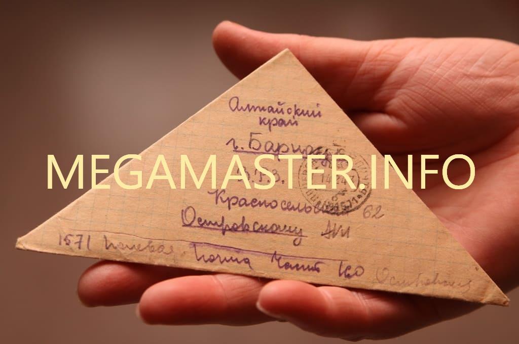 Готовый солдатский конверт
