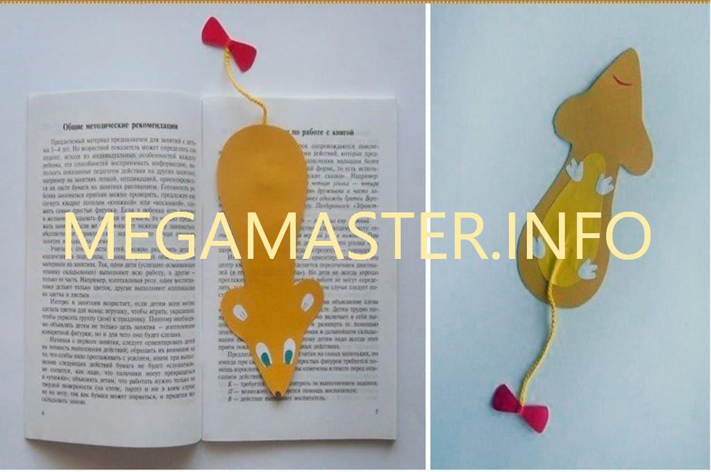 Закладка мышка в книге