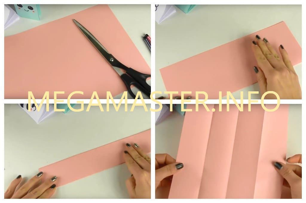 Миниатюрный блокнотик (Шаг 1)