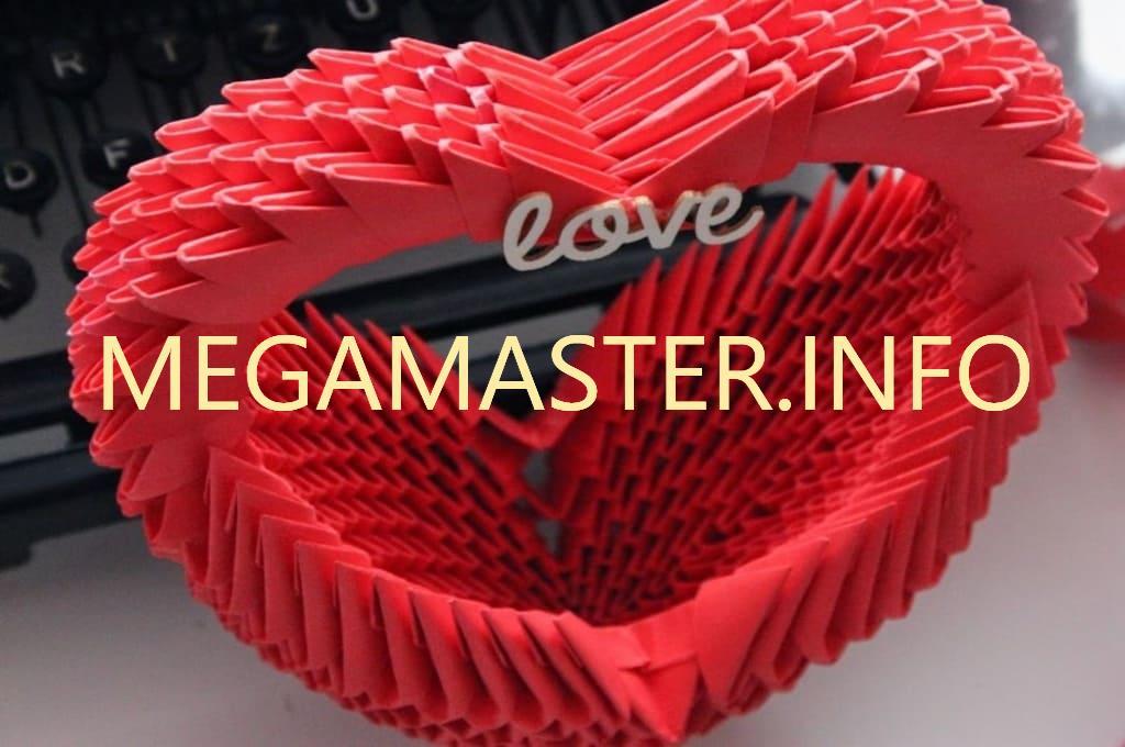 Модульное сердце из бумаги