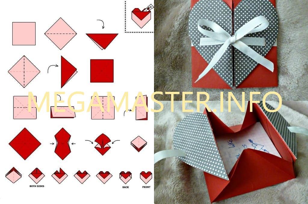 Сердце оригами в виде конверта