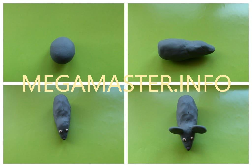 Пластилиновая мышка (Шаг 1)