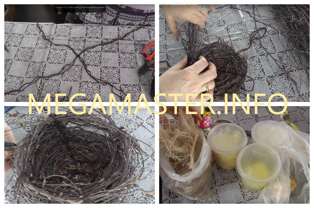 Гнездо из березовых веток (Шаг 1)