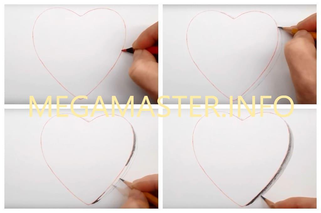 Объемное сердце (Шаг 1)