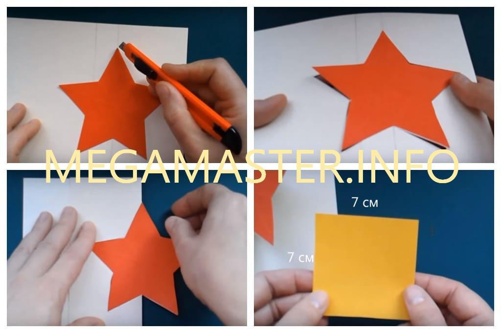 Открытка с поворачивающейся звездой (Шаг 3)