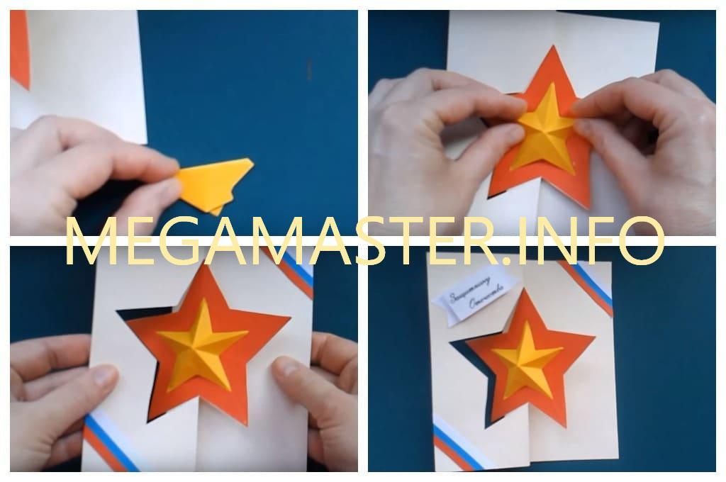 Открытка с поворачивающейся звездой (Шаг 4)