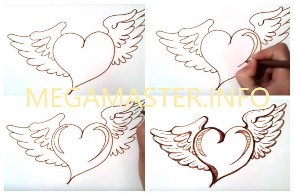 Сердце с крыльями (Шаг 3)