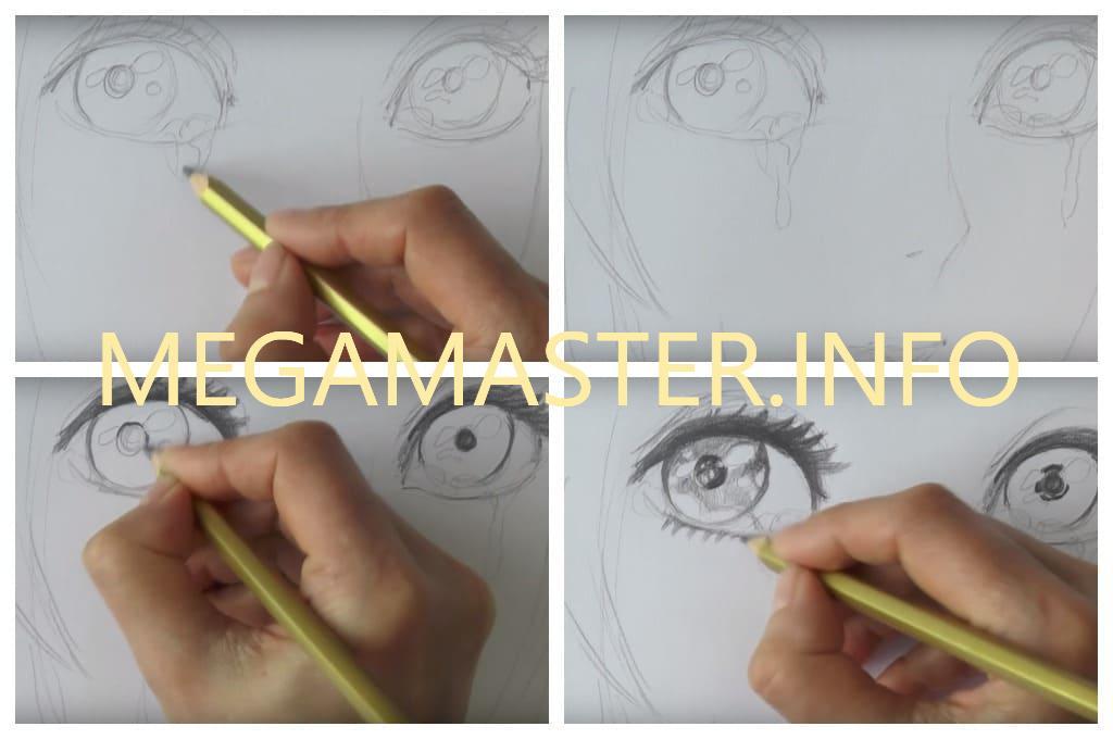 Глаза со слезами (Шаг 2)
