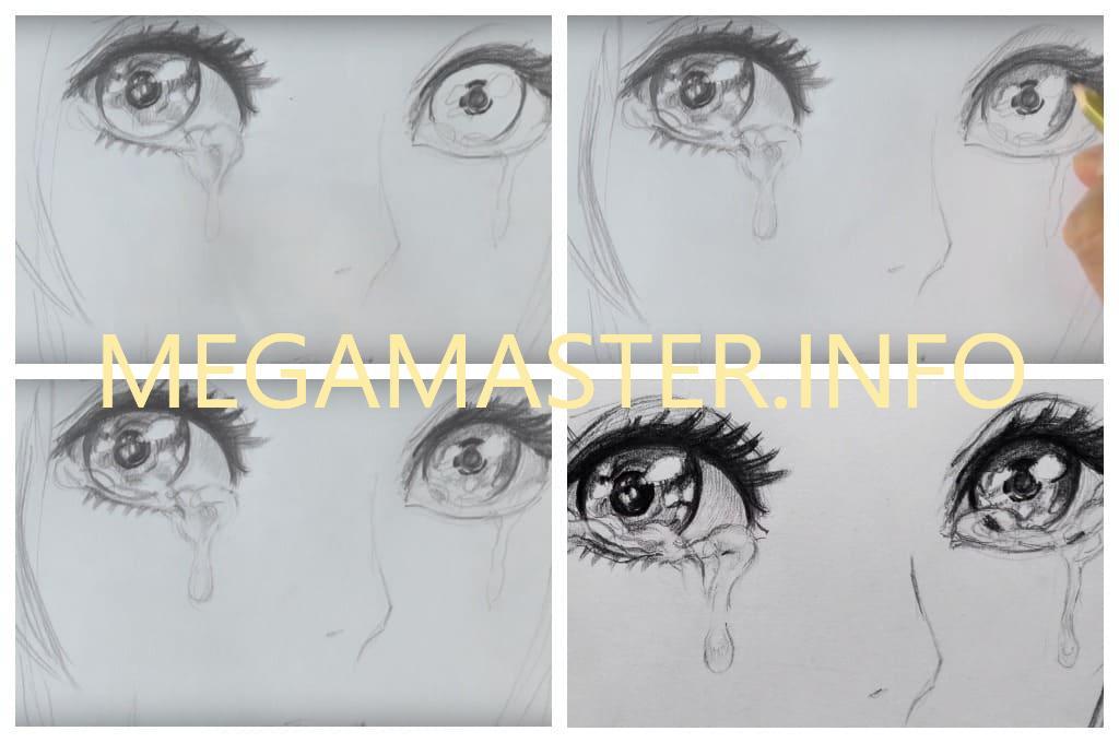 Глаза со слезами (Шаг 3)