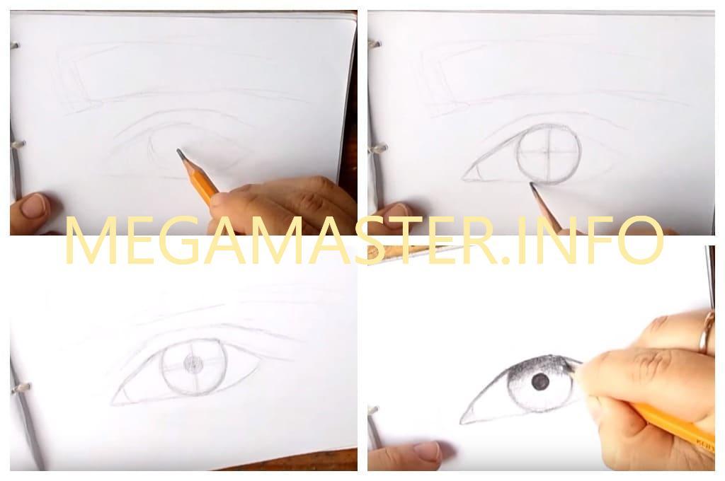 Рисунок мужских глаз (Шаг 1)