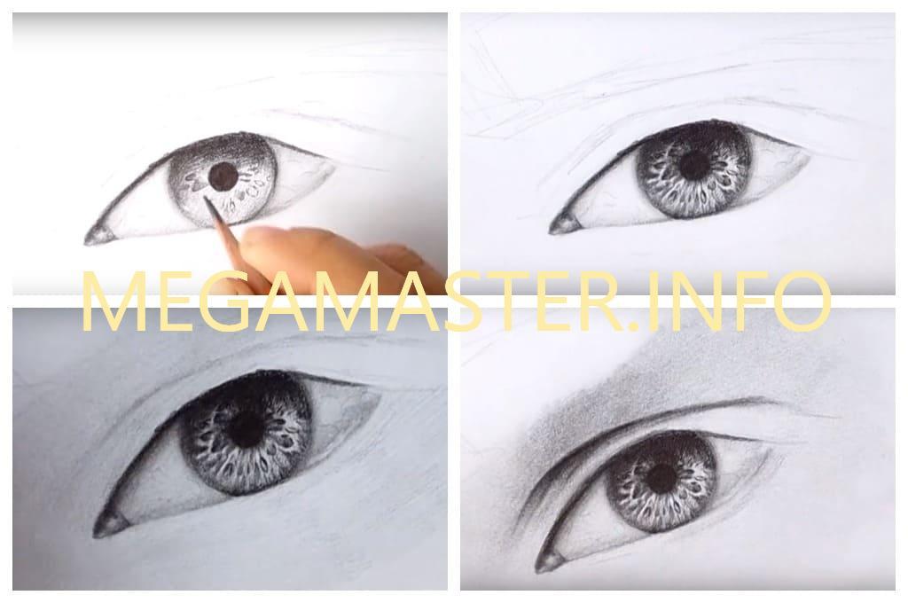Рисунок мужских глаз (Шаг 2)