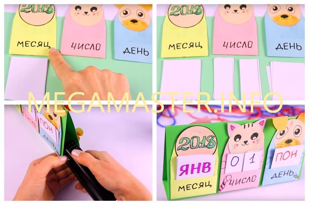 Детский настольный календарь (Шаг 4)