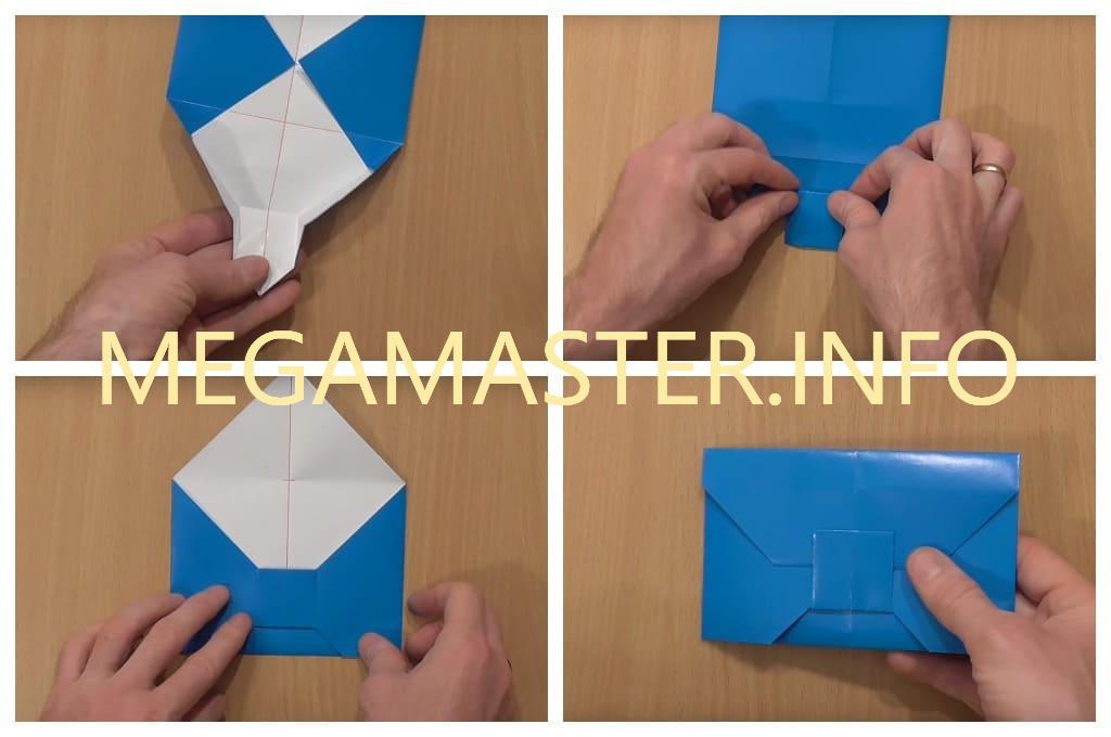 Красивый конверт (Шаг 3)