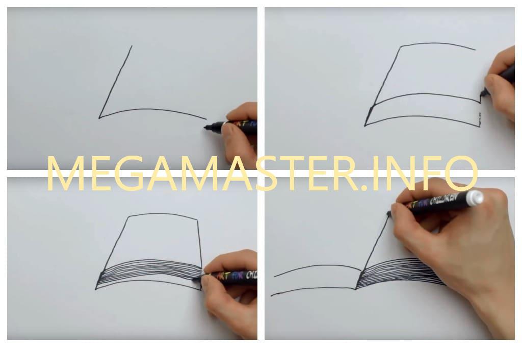 Детский рисунок открытой книги (Шаг 1)