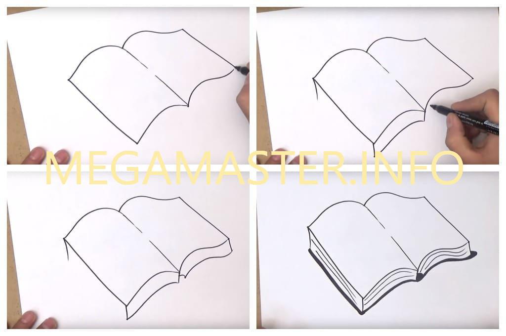 Как нарисовать открытую книгу (Шаг 2)
