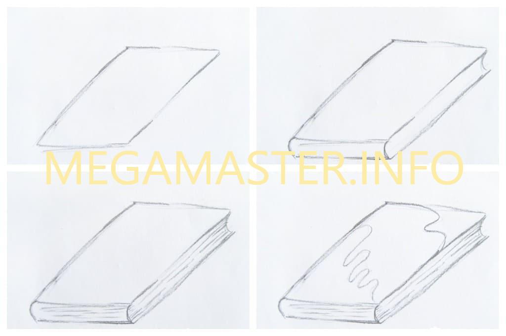 Лёгкий способ рисования красивой книги (Шаг 1)