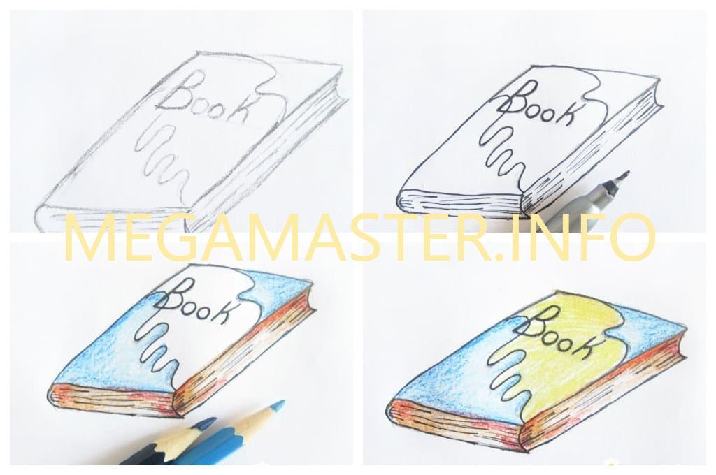 Лёгкий способ рисования красивой книги (Шаг 2)