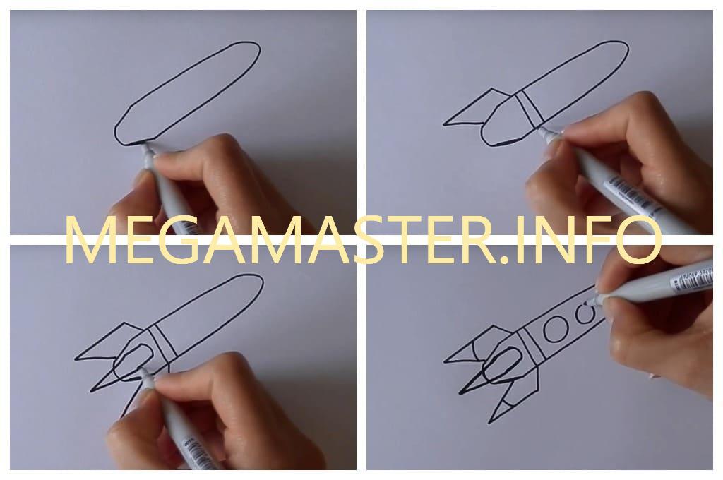 Рисунок ракеты в космическом пространстве (Шаг 1)