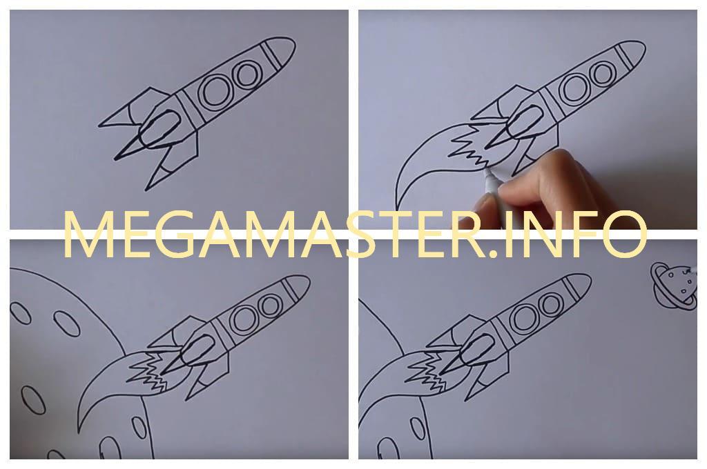 Рисунок ракеты в космическом пространстве (Шаг 2)