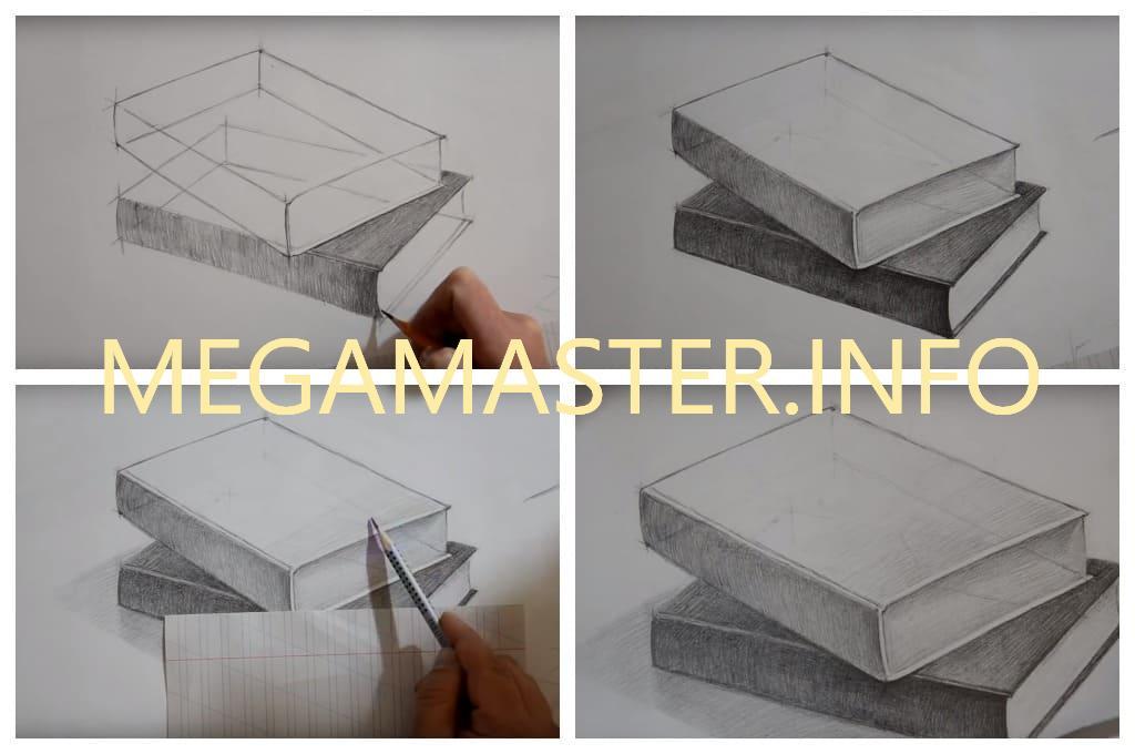 Урок рисования нескольких книг (Шаг 3)
