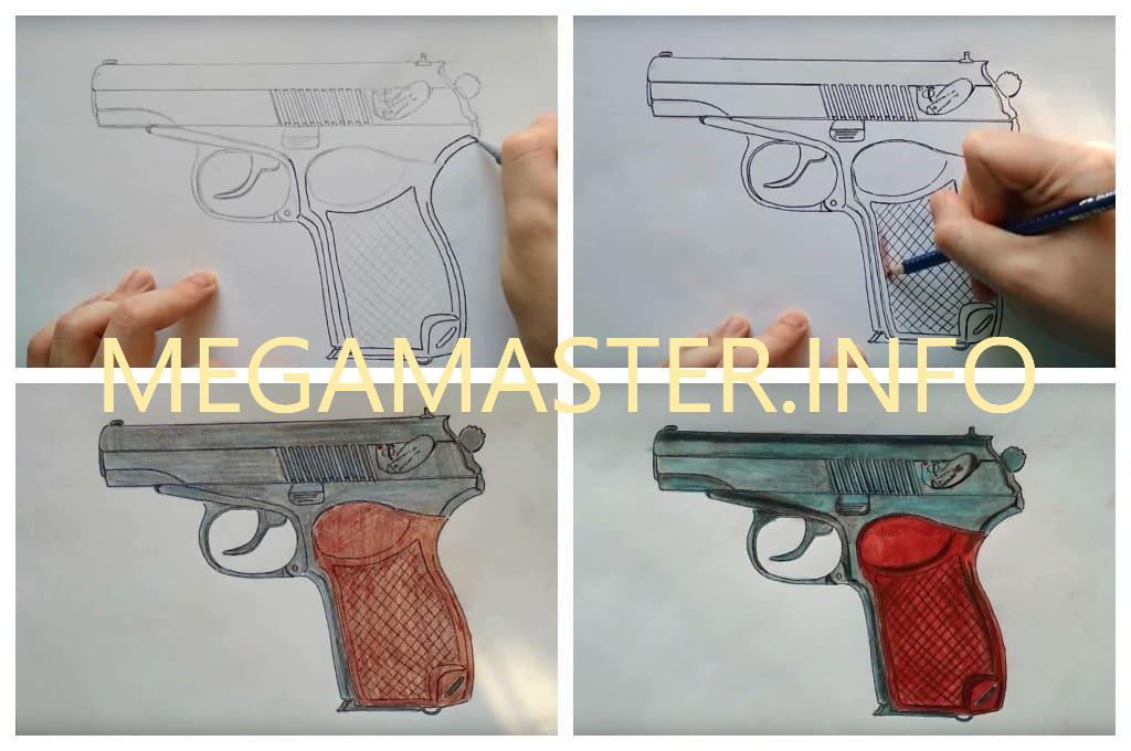 Пистолет Макарова (Шаг 3)