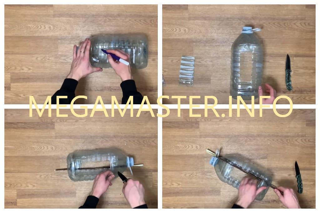 Кормушка из пластиковой бутылки. Первый Вариант (Шаг 1)