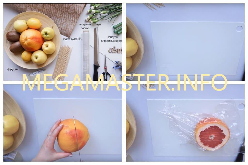 Букет из фруктов (Шаг 1)