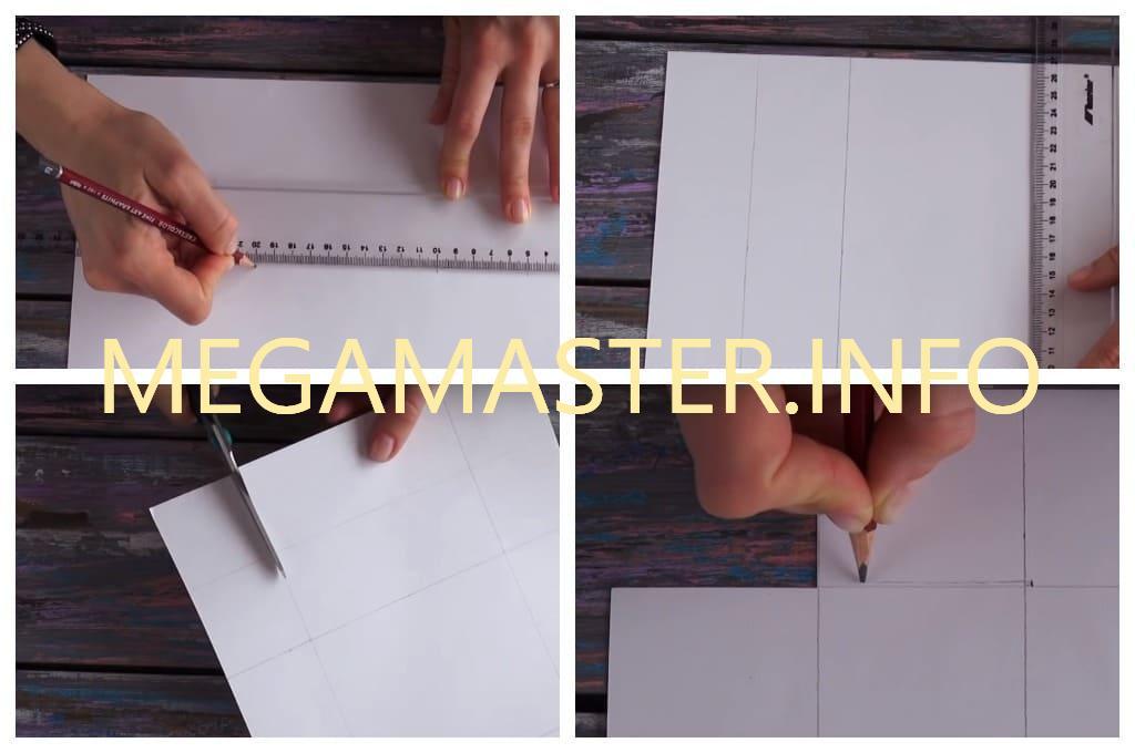 Как сделать из бумаги валентинку (Шаг 1)